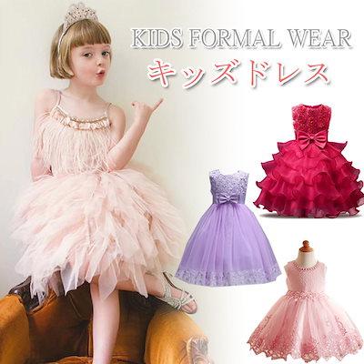 45f65744c3b98 限定セール!子どもドレス ジュニアドレス フォーマル用 ピアノ発表会 子供ドレス 結婚式