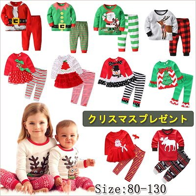 cb02b2ffcd6fb 限定特別SALEクリスマスプレゼント  とってもかわいい おしゃれな 長袖 子供服 パジャマ パンツ 韓国ファッション