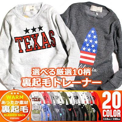69725c0998ff2 韓国子供服 キッズ 裏起毛 トレーナー 20カラー アメカジ 子供服 プリント スウェット 男の子 女の子