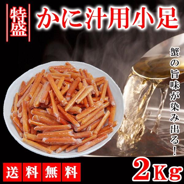 カニ 鍋 つゆ