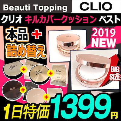 CLIO キルカバーコンシルクッション/アンプルクッション/ポンドウェアクッションXP (447648)