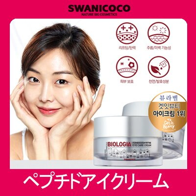 [Qoo10] 発酵ペプシンアイケアクリーム : Eye Care Cream : コスメ (447539)