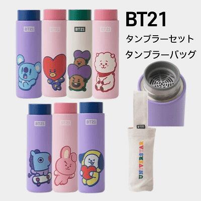 [bt21 公式グッズ] BT21ロックアンドロックスリムタンブラーバッグセット(400ml) / BT21 Lock and Lock Slim Tumbler Bag Set / BTS