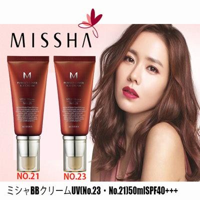 韓国コスメミシャBBクリームUV(No.23・No.21)50ml SPF40+++]M Perfect Cover BB Creams パーフェクトBBクリーム SPF42/PA+++ ウユクリーム