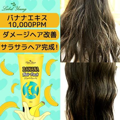 「[Label Young]バナナケアでサララヘア♥ダ...