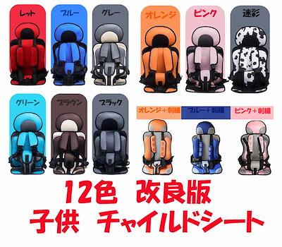 【選べるノベルティ付き】12色 改良版 コンパクト チャイルドシート 取付簡単 ジュニアシート 洗える ベビーシート 軽量 キッズシート チャイルド シート 車 赤ちゃん 男の子 女の子 新生児