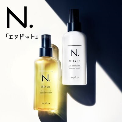 N.シアオイル 150ml or シアミルク 150g (437480)
