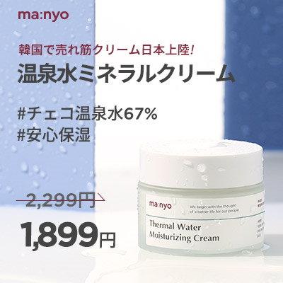 温泉水ミネラルクリーム (447992)
