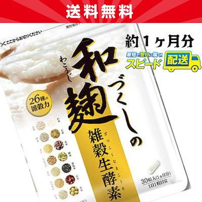 酵素サプリ500円