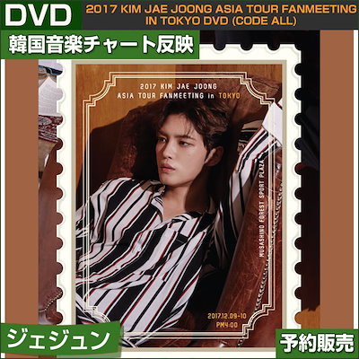 qoo10 2017 kim jae joong asia tour fanmeeting in tokyo dvd code all kpop. Black Bedroom Furniture Sets. Home Design Ideas