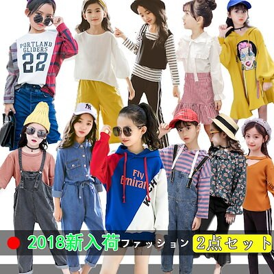 2502f6c9d350e 2018夏子供服激安韓国ファッション 韓国子供服 女の子-男の子合集 セットアップ子供