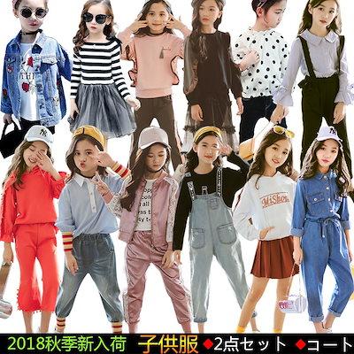554b220d45c28 2018秋季子供服激安韓国ファッション 韓国子供服 女の子-男の子合集 セットアップ子供