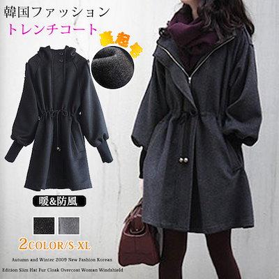 2019冬 韓国ファッションロング コート ゆったり感体型カバー 着痩せ効果が注目 裏起毛 無地