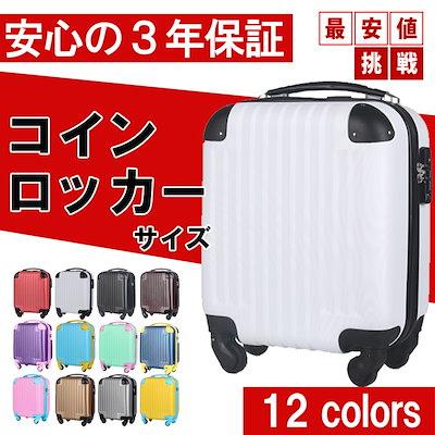 f6d20d0714 ... 【3年保証】 超軽量スーツケース 【TSAロック搭載】 選べる5. prev next