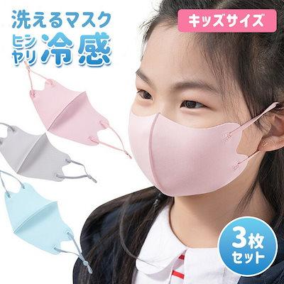 マスク 人気 冷たい