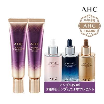 AHC/エイジレス リアル アイクリーム