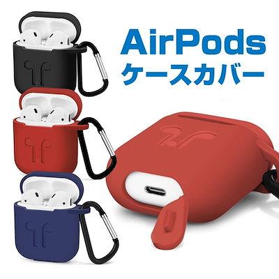17ce03e20d AirPods ケース カバー イヤホンケース 保護カバー 収納ケース シリコンカバー ケースカバー フック付き(