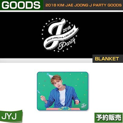 BLANKET / 2018 KIM JAE JOONG J PARTY GOODS /1次予約/送料無料 ジェジュン