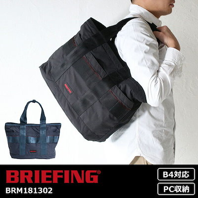 品質満点! BRIEFING ブリーフィング トート... : メンズバッグ・シューズ・小物, Designers&Laboshop:765277cb --- wm2018-infos.de