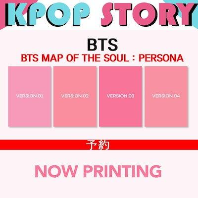 2次予約販売 BTS MAP OF SOUL ,PERSONA Album ジャケット4種セット ☆