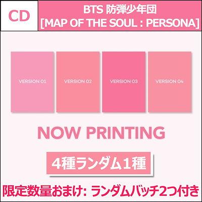 BTS 防弾少年団[ BTS MAP OF THE SOUL  PERSONA ] / 4種