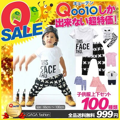 59707a5cef7d6 Qoo10  GAGA FASHION   🌈✨全品999円 送料無料🌈✨ 10...   ベビー ...
