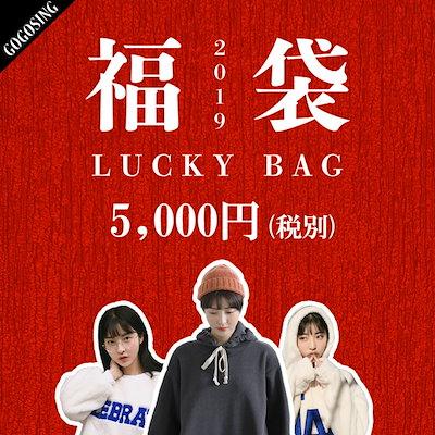 45d67102cf51f  GOGOSING 2019 福袋 レディース 韓国 ファッション p000daab