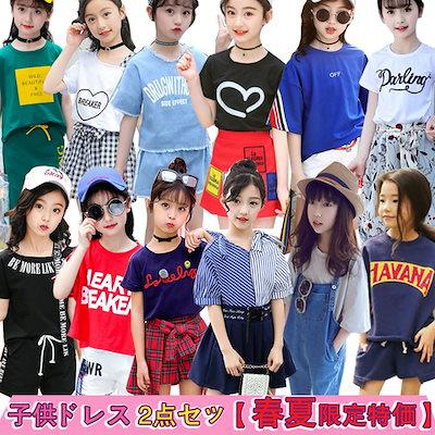 ebef60bf92679 Qoo10  JPSHOP   子供服 キッズファッション   キッズ