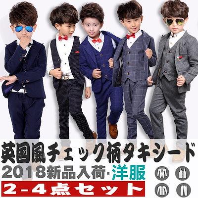 f8b5bc199e13e Qoo10  KIDS MAX   子供スーツ 子供服 結婚式 卒園式入学式   キッズ