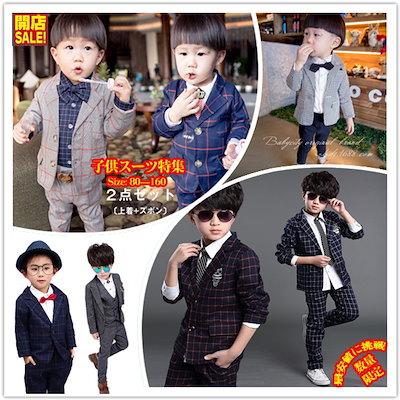 06d72635bd6ab Qoo10  KIDS MAX   子供スーツ 子供服 結婚式 卒園式入学式   キッズ
