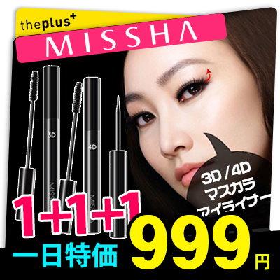 [Qoo10] MISSHA : 【期間限定】★大人気 ★misshaミシ... : コスメ (444586)
