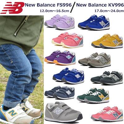 0bcad53b9b800 「New Balance」ニューバランス FS223/FS996/KV996/IV996 ベビーシューズ キッズスニーカー