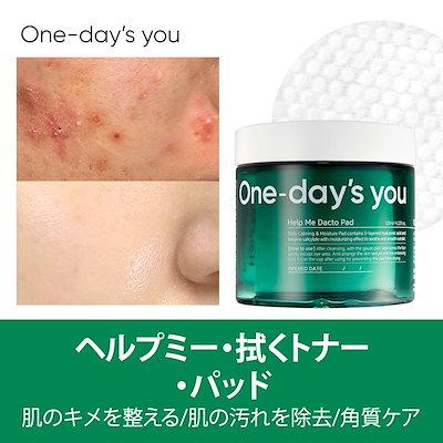 [Onedaysyou/ウォン・デイジュユ]1個60枚/肌のキメを整える/肌の汚れを除去/角質ケア/ヘルプミー・拭くトナー・パッド