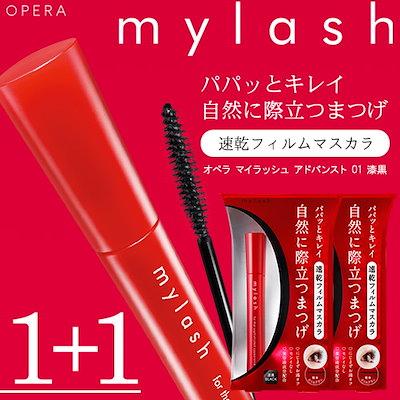 [Qoo10] OPERA : 【1+1】オペラ マイラッシュ アドバン... : コスメ (446417)