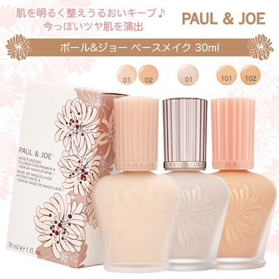 [Qoo10] PAUL&JOE : Wクーポン利用で3020円✨【送料無料】... : コスメ (445340)