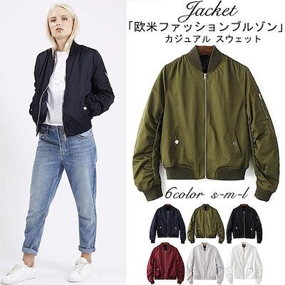 MA,1 ブルゾン 6色 送料無料!レディースファッション☆ブルゾン☆レディース服