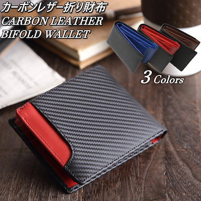 95fefcd30faa Qoo10] porte de reve : カーボンレザー 二つ折り 財布 : メンズバッグ ...