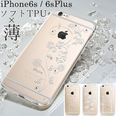 3c15f82a87 【【SALE】】 iPhone6s ケース クリア ソフト かわいい キラキラ ハート おしゃれクリアケース iPhone