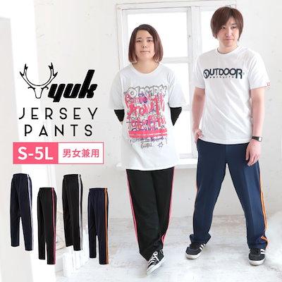 【S,5L】ジャージパンツ 下 メンズ レディース 大きいサイズ ゆったり ジャージ下 (