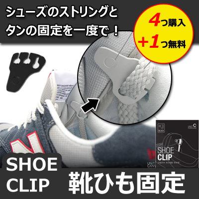 **SHOE CLIP** 4つ購入1つ無料 / 靴ひも固定 まとめ / シューズのストリングとタンの固定を一度で!靴をきれいに!