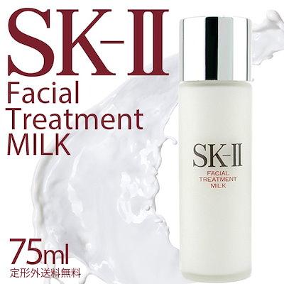 ミルク 75ml フェイシャルトリートメント SK-II SK-2