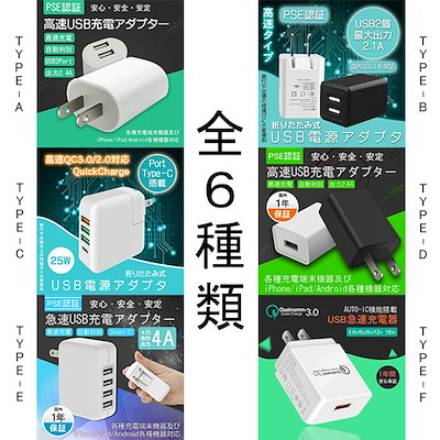 042a81a077 USB 充電器 ACアダプター 急速 5V USB電源アダプタ 汎用チャージャー iPhone Android スマートフォン タブレット