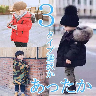 023f1bd498df0  ママ応援セール キッズ ダウンコート ダウンジャケット 女の子 男の子 アウター コート フード付き