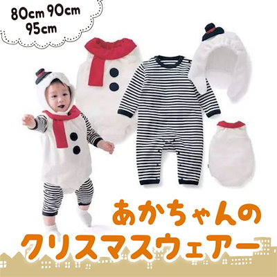 dbc6405870b70 3点セット クリスマス 衣装 男女兼用 子供 仮装 雪だるま ベビー キッズ 子供服 ゆきだるま