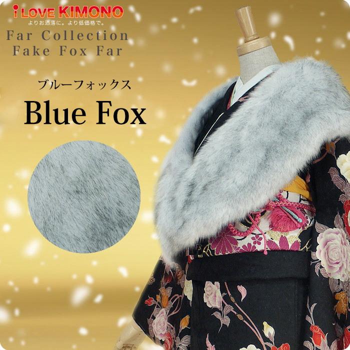 フェイク ショール 振袖用 ブルーフォックス BlueFox ファー 成人式 卒業式【最安値に挑戦!】