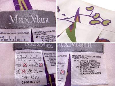 マックスマーラ Max Mara スカート タック入り フレアー レディース ♯USA2サイズ プリント ホワイト 白 パープル グリーン 【中古】 H561