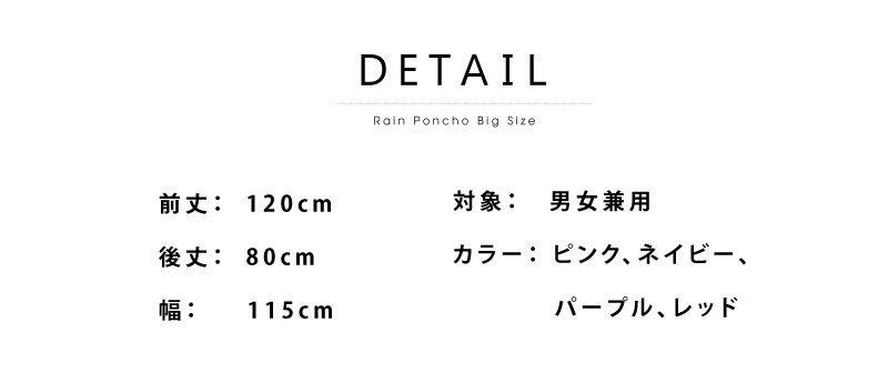 超大きいサイズのレインポンチョ 大きいつばの自転車 レインコート ポンチョ レインウェア レインポンチョ 袖あり レディース メンズ ポンチョ型 おしゃれ バイク 雨具 カッパ 激安 通販 安い ブル