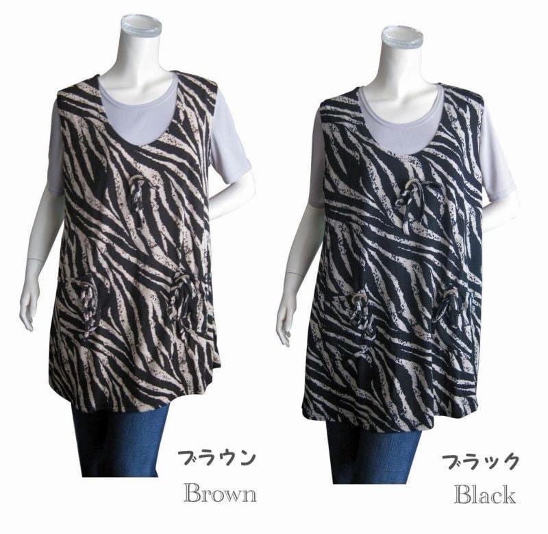 【2色組】ゼブラ柄チュニックベスト 超ゆったりLLサイズ (ブラウン/ブラックの2色セット)