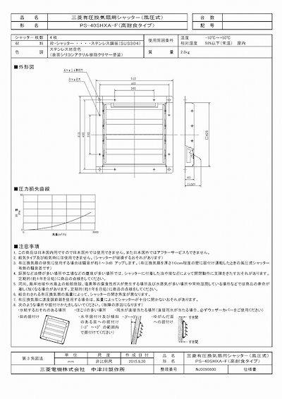 三菱 有圧換気扇 有圧換気扇システム部材 有圧換気扇用シャッター(風圧式) PS-40SHXA-F[新品]【RCP】