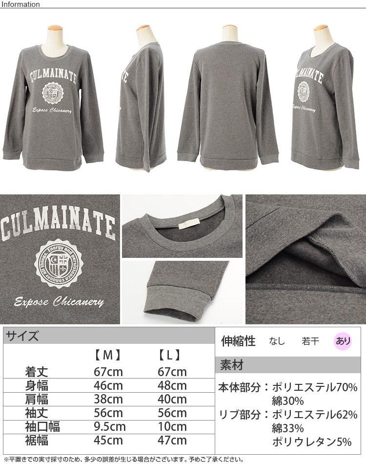 カレッジロゴ☆裏起毛スウェットプルオーバー トレーナー